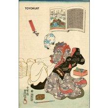 歌川国貞: Bijin-e (beauty print) - Asian Collection Internet Auction