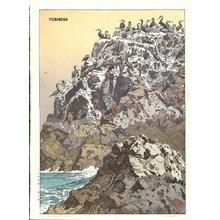 吉田遠志: Cormorant Island - Asian Collection Internet Auction