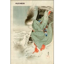 Eigyoku: Jumping into water - Asian Collection Internet Auction