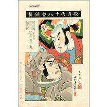 Torii Kiyotada VII: Actor Ichikawa Danjuro - Asian Collection Internet Auction