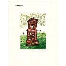 Yamada, Kiyoharu: A ladybug - Asian Collection Internet Auction
