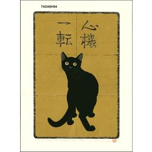 NISHIDA, Tadashige: Cat and Calligraphy B6 - Asian Collection Internet Auction