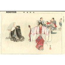 Tsukioka Kogyo: KYOGEN OHBANJYAKU - Asian Collection Internet Auction