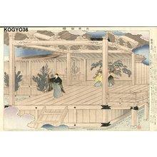 月岡耕漁: Stage - Asian Collection Internet Auction