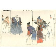 Tsukioka Kogyo: SHOZON - Asian Collection Internet Auction
