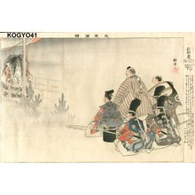 月岡耕漁: FUNA-BANKEI - Asian Collection Internet Auction