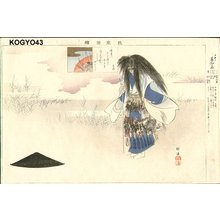 Tsukioka Kogyo: UTOH - Asian Collection Internet Auction