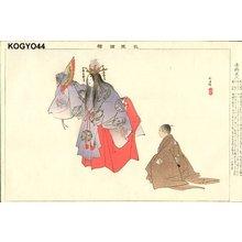 Tsukioka Kogyo: YOSHINO-FUJIN - Asian Collection Internet Auction