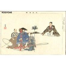 月岡耕漁: SHIMA OI FUNE - Asian Collection Internet Auction