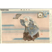 Tsukioka Kogyo: YAMANBA - Asian Collection Internet Auction