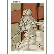 TOMITA, Syo: Two Deva Kings (open mouth) - Asian Collection Internet Auction