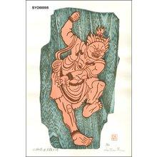 TOMITA, Syo: 12 Gods (MEIKIRA TAISYO) - Asian Collection Internet Auction