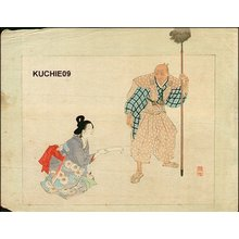 Takeuchi Keishu: Presenting letter - Asian Collection Internet Auction