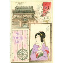 Unknown: HARAMAZE (multiple subject print) - Asian Collection Internet Auction