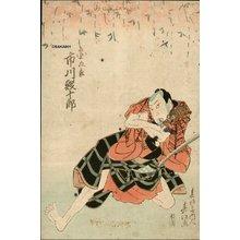 春好斎北洲: Actor Ichikawa - Asian Collection Internet Auction
