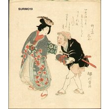 Yashima Gakutei: Bijin (beauty) - Asian Collection Internet Auction