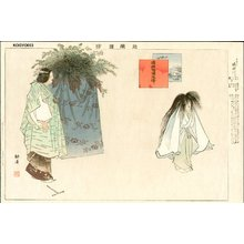 月岡耕漁: Sumida River - Asian Collection Internet Auction