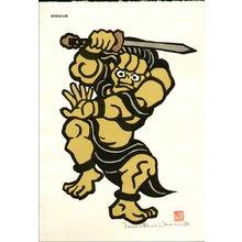 森義利: NIO (temple guardian) - Asian Collection Internet Auction