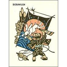 森義利: Kite - Asian Collection Internet Auction