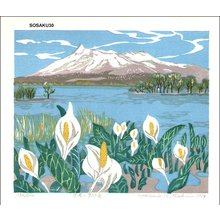 Kitaoka Fumio: Mt. Komagatake - Asian Collection Internet Auction