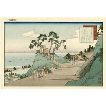 Fujikawa, Tamenobu: Shirasuka - Asian Collection Internet Auction