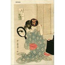 喜多川歌麿: BIJIN-E (beauty print) - Asian Collection Internet Auction