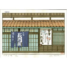 TOMITA, Syo: Japanese Snack Shop in Aizu - Asian Collection Internet Auction