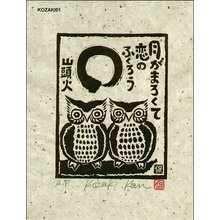 Kosaki, Kan: Loving Owls - Asian Collection Internet Auction