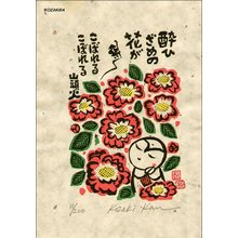 Kosaki, Kan: Soberness - Asian Collection Internet Auction