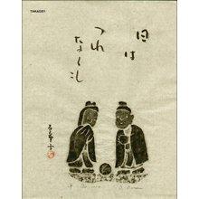 Takagi, Syakudoji: Poem - Day is hard on treat - Asian Collection Internet Auction