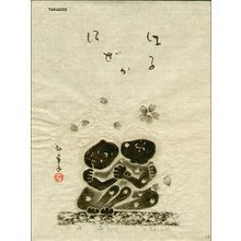 Takagi, Syakudoji: Poem - Spring wind is... - Asian Collection Internet Auction
