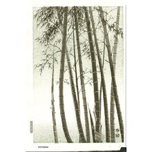 Kotozuka Eiichi: Bamboo (right) - Asian Collection Internet Auction