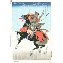 Hasegawa Sadanobu III: Warrior Kajiwara Kagesue - Asian Collection Internet Auction