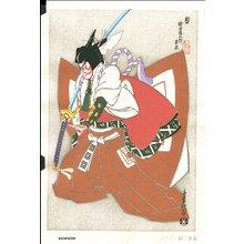 Hasegawa Sadanobu III: Shibaraku (Stop a Minute) - Asian Collection Internet Auction