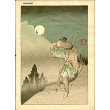 Katsushika Hokusai: Two book pages - Asian Collection Internet Auction