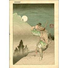 葛飾北斎: Two book pages - Asian Collection Internet Auction
