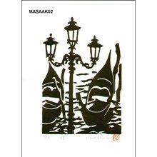 Kobatake, Massaki: Street lamp - Asian Collection Internet Auction