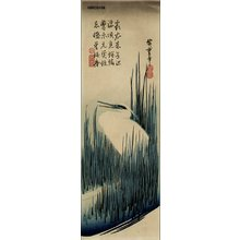 歌川広重: Egret in Reeds - Asian Collection Internet Auction