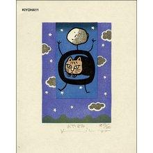 Yamada, Kiyoharu: Good Night - Asian Collection Internet Auction
