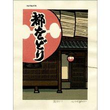 Nishijima Katsuyuki: Miyako (Kyoto) Dancing - Asian Collection Internet Auction