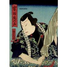 Yoshimitsu: Actor Jitsukawa - Asian Collection Internet Auction