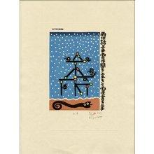 Yamada, Kiyoharu: Skill - Asian Collection Internet Auction