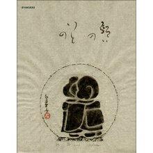 Takagi, Syakudoji: Twins - Asian Collection Internet Auction