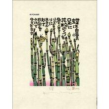 Yamada, Kiyoharu: Butterfly - Asian Collection Internet Auction