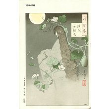 月岡芳年: - Asian Collection Internet Auction