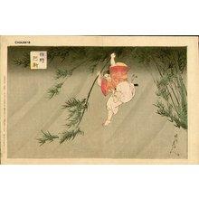 豊原周延: HINO ASHIN - Asian Collection Internet Auction