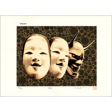 Watanabe, Yuji: Noh Mask - Asian Collection Internet Auction