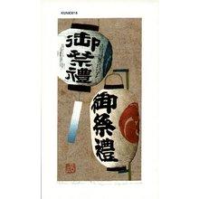 Kaneko, Kunio: Matsuri Chochin - Asian Collection Internet Auction