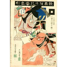 Torii Kiyosada: Actor Ichikawa - Asian Collection Internet Auction