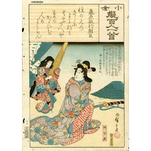 歌川広重: Lady Akoya with maid - Asian Collection Internet Auction